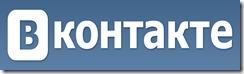Нажав на картинку и пройдя по ссылке, вы можете связаться с автором сайта через *В Контакте...